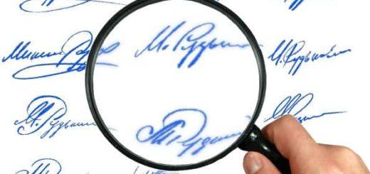Определение характера человека по его почерку