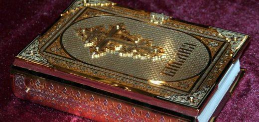 Чем отличается библия от евангелия: православная точка зрения