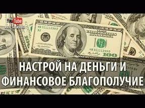 Гипноз на деньги и богатство - методы и рекомендации