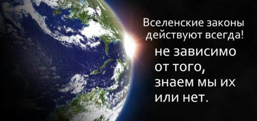 Законы Вселенной - для человека простымы словами
