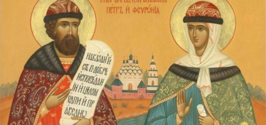 День Петра и Февронии 2019 - православный праздник влюбленных
