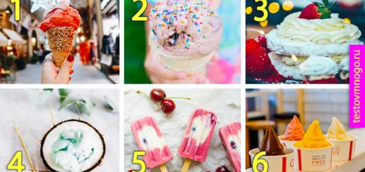 Купите мороженое и узнайте ваш характер!